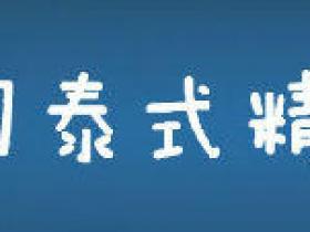 瓦拉康寺、龙婆绝(发现本店一尊假牌,本店关闭)【泰国佛牌】